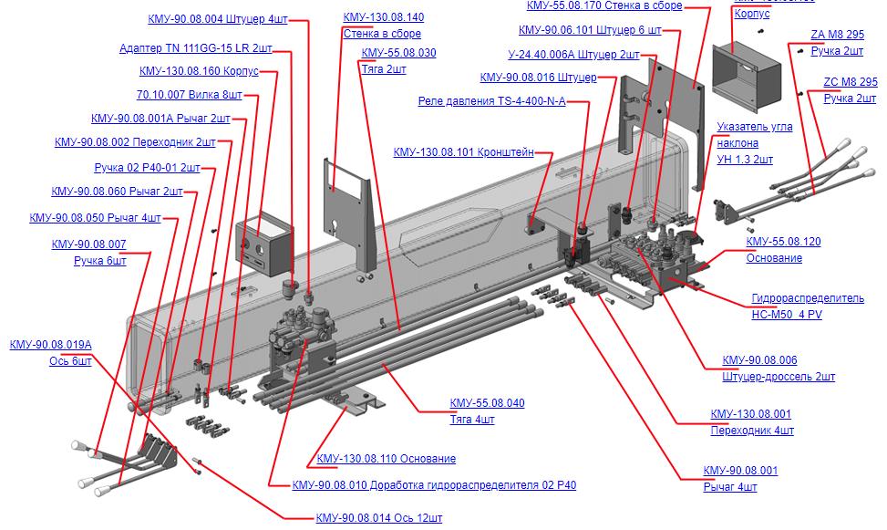 Запчасти, КМУ-55.08.000 Управление для КМУ (ВЕЛМАШ) запчасти на манипулятор для КМУ-55 Велмаш
