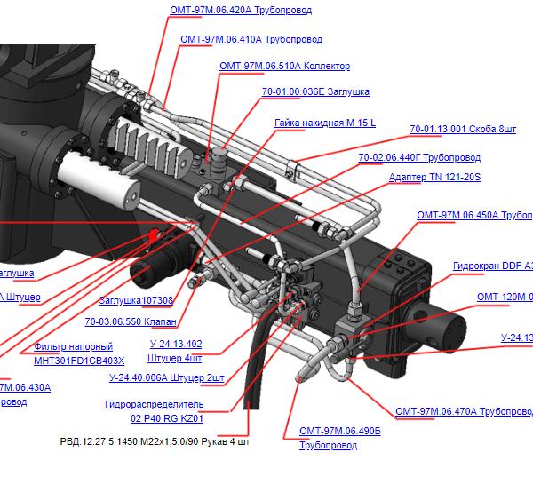 Запчасти на манипулятор для леса ОМЛТ-70-02 Гидрооборудование ОПУ 70-02.06.400А