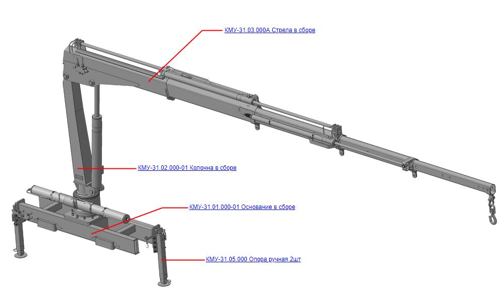 Манипулятор (ВЕЛМАШ) Запчасти на манипулятор КМУ-31 (Велмаш)