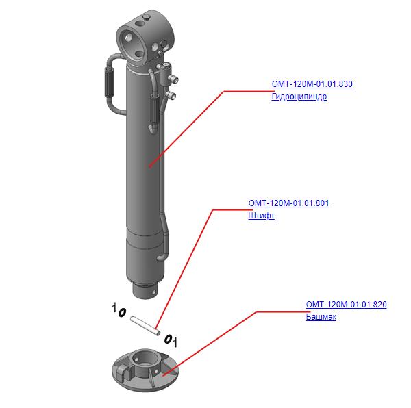 ОМТ-120М-01.01.800 Опора (ВЕЛМАШ) запчасти на манипулятор для лома ОМТ-120М-01 Велмаш