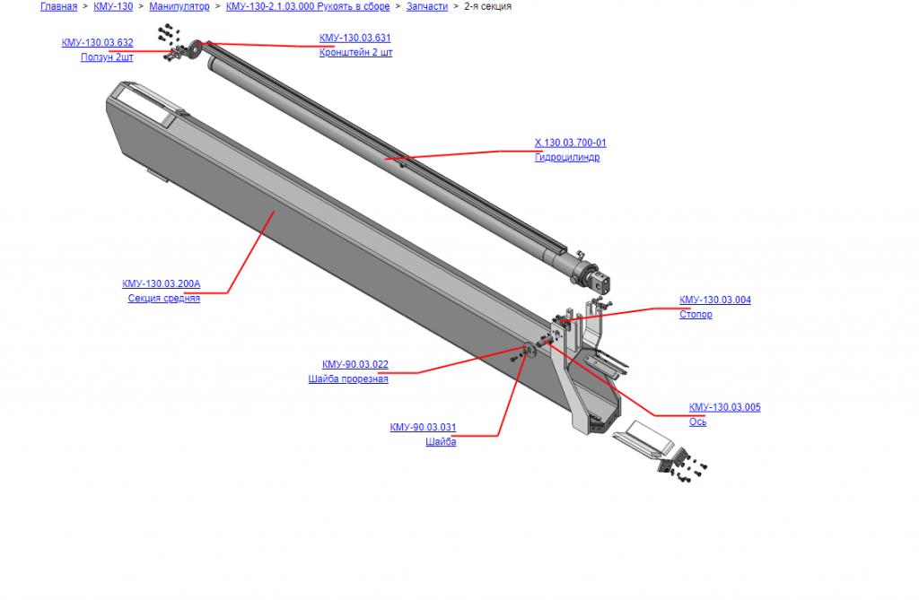 Запчасти, вторая секция КМУ-130-2.1.03.000 Рукоять в сборе для КМУ (ВЕЛМАШ) запчасти на манипулятор для КМУ-130 Велмаш