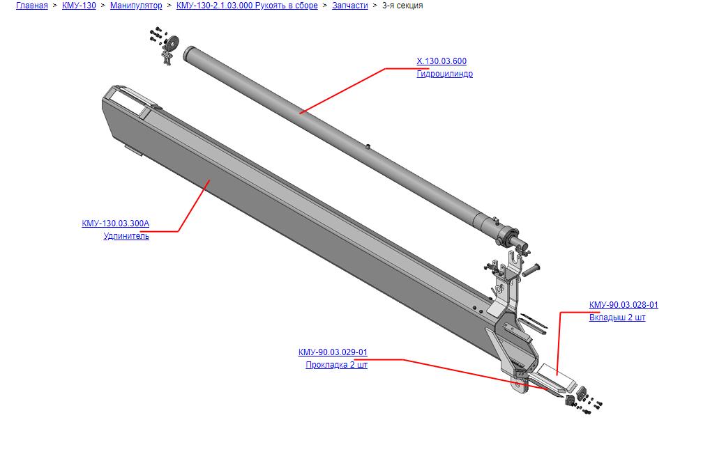Запчасти, третья секция КМУ-130-2.1.03.000 Рукоять в сборе для КМУ (ВЕЛМАШ) запчасти на манипулятор для КМУ-130 Велмаш