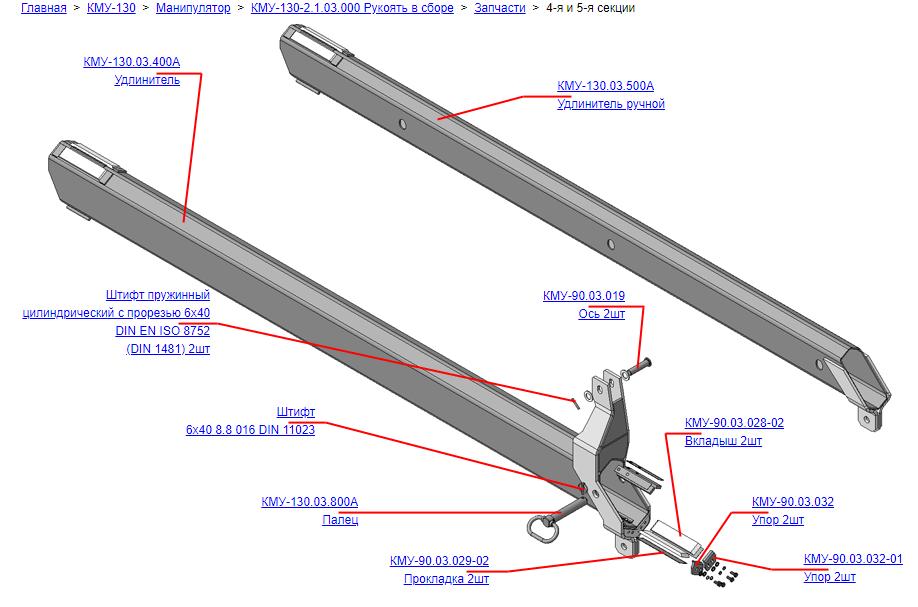 Запчасти, четвертая секция КМУ-130-2.1.03.000 Рукоять в сборе для КМУ (ВЕЛМАШ) запчасти на манипулятор для КМУ-130 Велмаш
