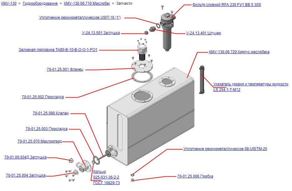 Запчасти, КМУ-130.06.710 Маслобак для КМУ (ВЕЛМАШ) запчасти на манипулятор для КМУ-130 Велмаш