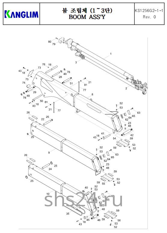 Стрела в разборе КМУ KS 1256 G II (6 секций)