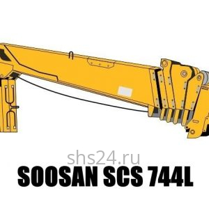 Кран манипулятор (КМУ) Soosan SCS 744L
