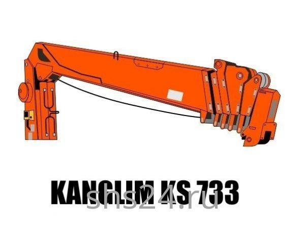 Кран манипулятор (КМУ) Kanglim KS 733N