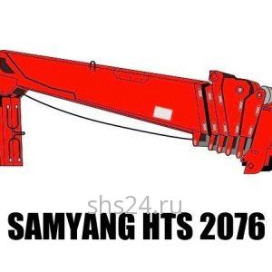 Кран манипулятор (КМУ) SamYang HTS 2076