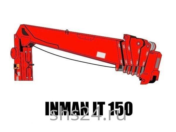Кран-манипулятор (КМУ) Inman IT 150