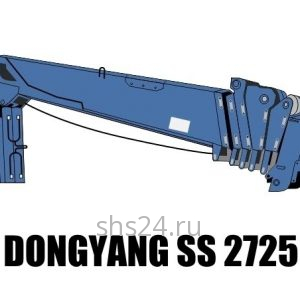 Кран манипулятор (КМУ) Dong Yang SS 2725