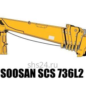 Кран манипулятор (КМУ) Soosan SCS 736L2