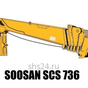 Кран манипулятор (КМУ) Soosan SCS 736