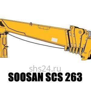 Кран манипулятор (КМУ) Soosan SCS 263