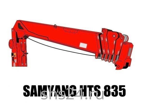Кран манипулятор (КМУ) SamYang HTS 835