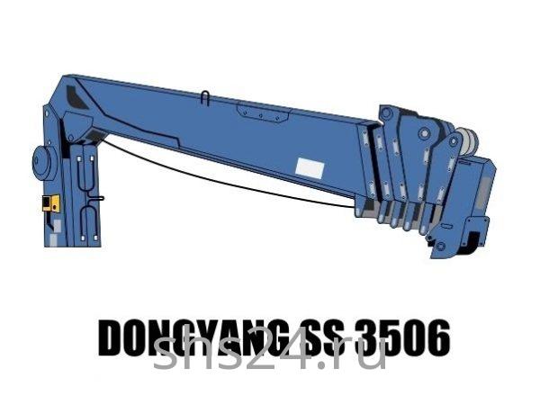 Кран манипулятор (КМУ) DongYang SS 3506