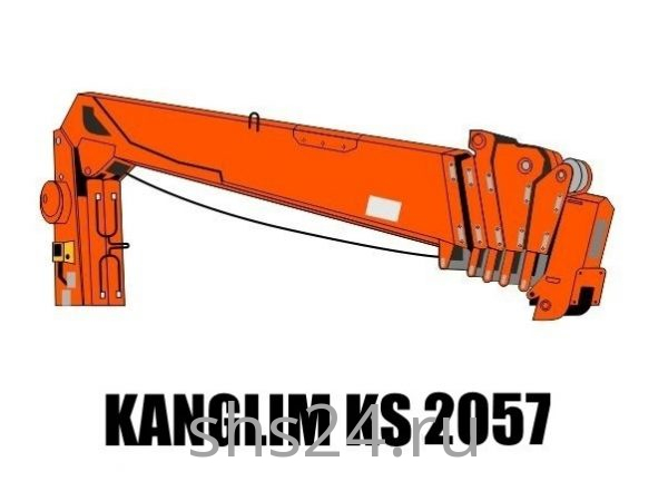 Кран манипулятор (КМУ) Kanglim KS 2057SM
