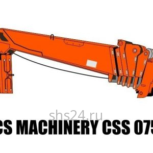 Кран манипулятор (КМУ) CS Machinery CSS 075