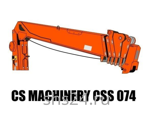 Кран манипулятор (КМУ) CS Machinery CSS 074
