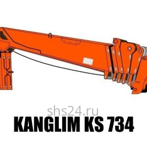 Кран манипулятор (КМУ) Kanglim KS 734N