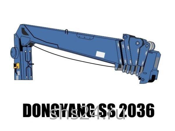 Кран манипулятор (КМУ) Dong Yang SS 2036