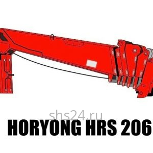 Кран манипулятор (КМУ) Horyong HRS 206