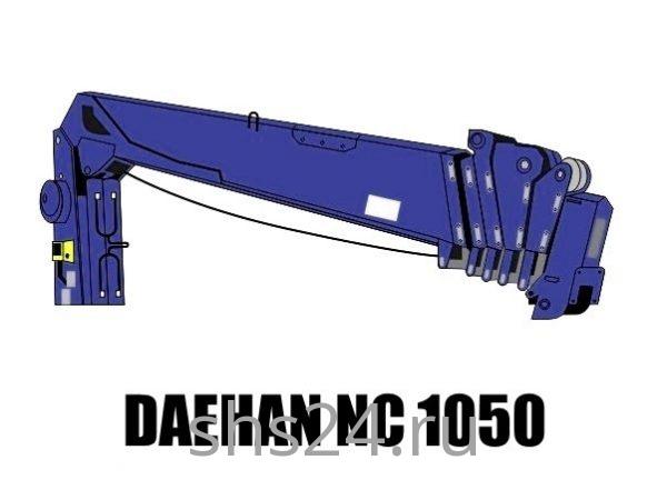 Кран манипулятор (КМУ) Daehan NC 1050