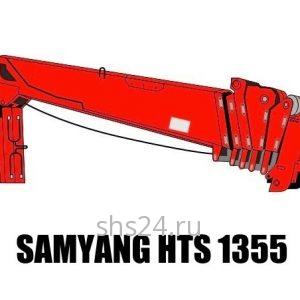 Кран манипулятор (КМУ) SamYang HTS 1355