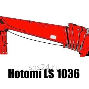 Кран манипулятор (КМУ) Hotomi LS 1036