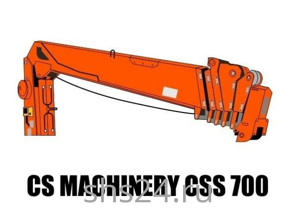 Кран манипулятор (КМУ) CS Machinery CSS 700