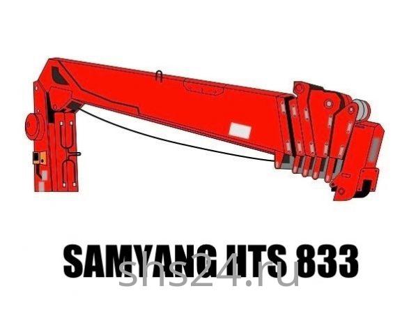 Кран манипулятор (КМУ) SamYang HTS 833