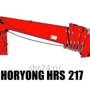 Кран манипулятор (КМУ) Horyong 217