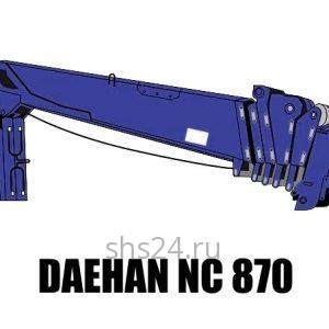 Кран манипулятор (КМУ) Daehan NC 870