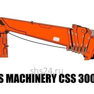 Кран манипулятор (КМУ) CS Machinery CSS 300S