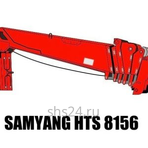Кран манипулятор (КМУ) SamYang HTS 8156