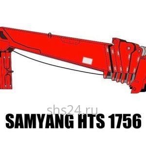 Кран манипулятор (КМУ) SamYang HTS 1756