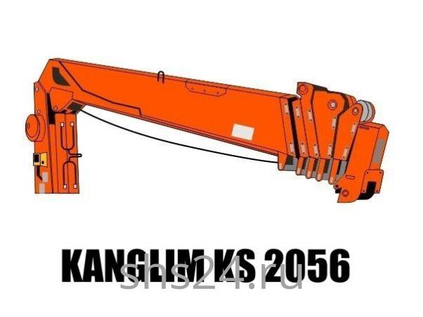 Кран манипулятор (КМУ) Kanglim KS 2056SM