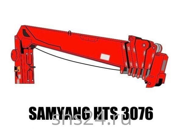 Кран манипулятор (КМУ) SamYang HTS 3076