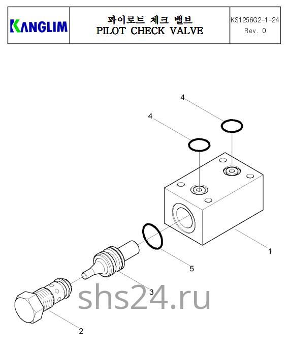Гидрозамок (клапан) аутриггера Kanglim KS 1256 GII