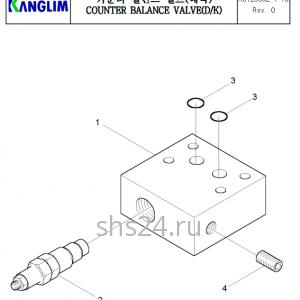 Предохранительный клапан (гидрозамок) гидроцилиндра подъема стрелы Kanglim KS 1256 GII