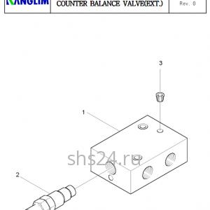 Предохранительный клапан (гидрозамок) выдвижения стрелы Kanglim KS 1256 GII