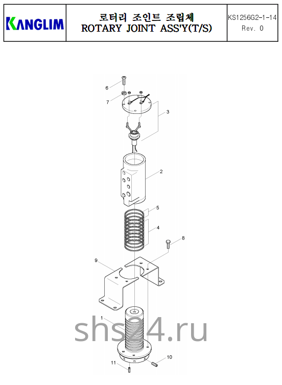 Вращающееся соединение (верхнее упр.) Kanglim KS 1256 GII