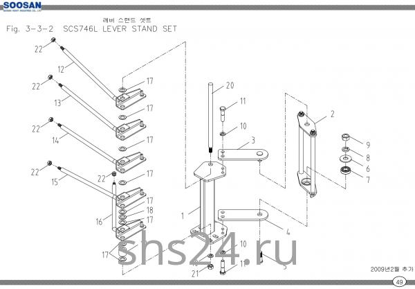 Крепление рычагов гидрораспределителя Soosan SCS 746L