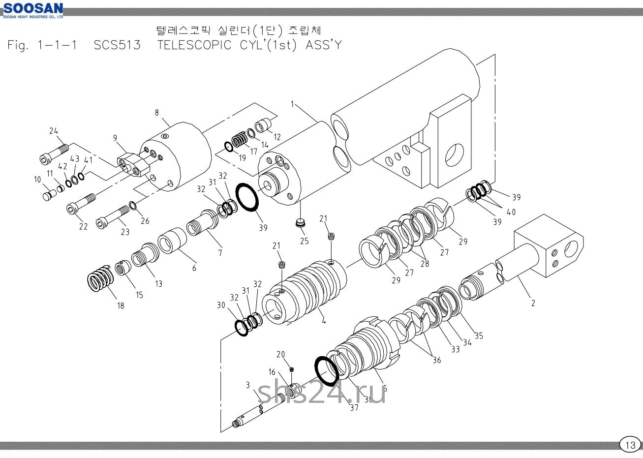 1-й гидроцилиндр выдвижения стрелы Soosan SCS 513