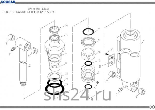 Гидроцилиндр подъема стрелы Soosan SCS 736