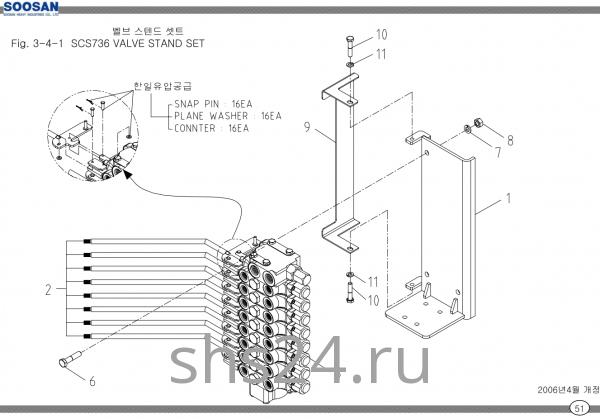Крепление 8-ми секц. гидрораспределителя Soosan SCS 736