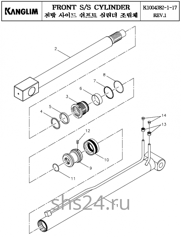 Гидроцилиндр выдвижения передней опоры Kanglim KS 3105