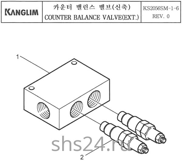 Гидрозамок (клапан) цилиндра выдвижения стрелы Kanglim KS 2056