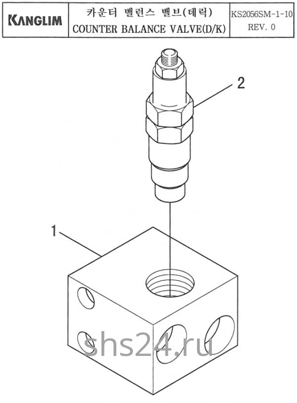 Гидрозамок подъема стрелы Kanglim KS 2056, 2057
