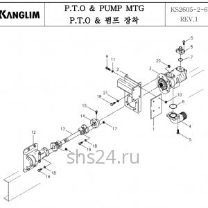 Коробка отбора мощности и гидронасос KS 2605