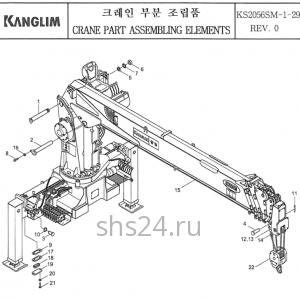 Монтаж крана, сборочные элементы Kanglim KS 2056